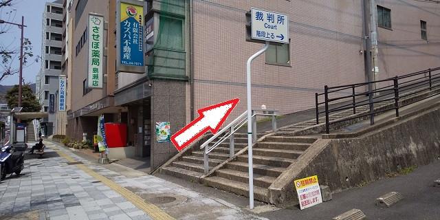 1.島瀬町バス停から裁判所に上る坂道
